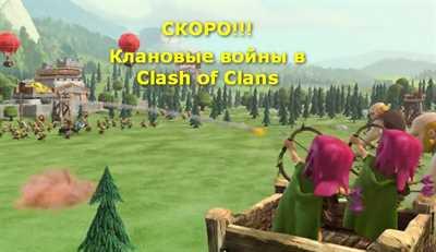 Анонсированы клановые войны!