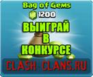 Выиграй в конкурсе 1200 джемов на clash-clans.ru