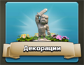 Роль декораций в Clash of clans