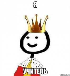 ychitel