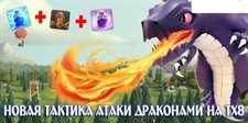 Новая тактика атаки драконами на ТХ — 8