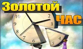 Фарм ресурсов в «Золотой час»