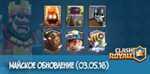 majskoe-obnovlenie-clash-royale-03.05.16