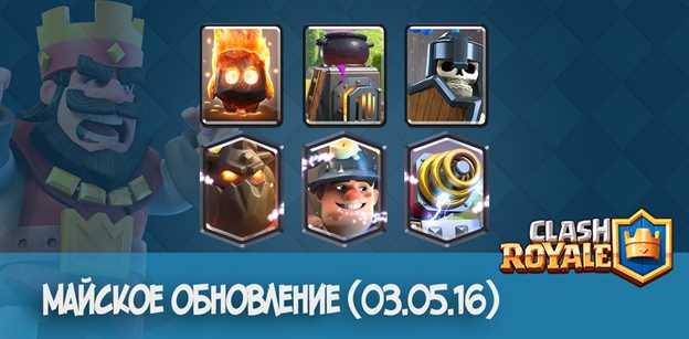 Clash Royale обновление в мае 2016