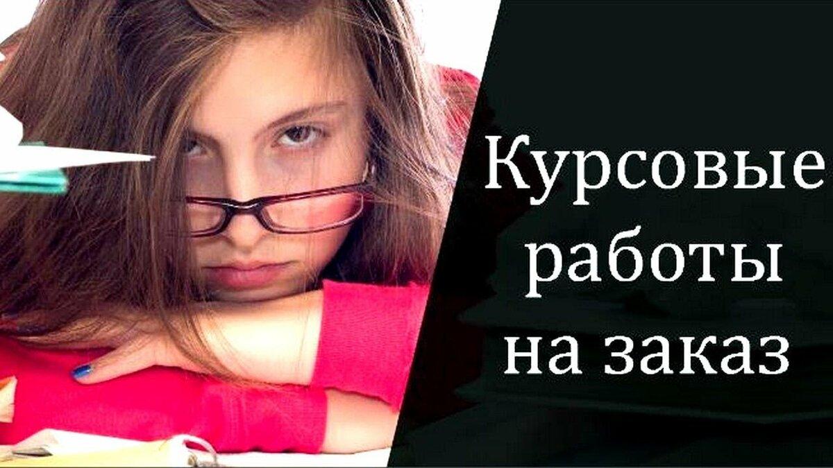 Заказать курсовую работу в Москве