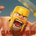 Логотип группы (Clash-Clans.ru)